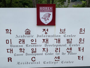 "Korean sign reading ""Academic Information Center,"" Human Resource Development Center,"" ""Career Development Center for the Future,"" ""Presidential College Center"""